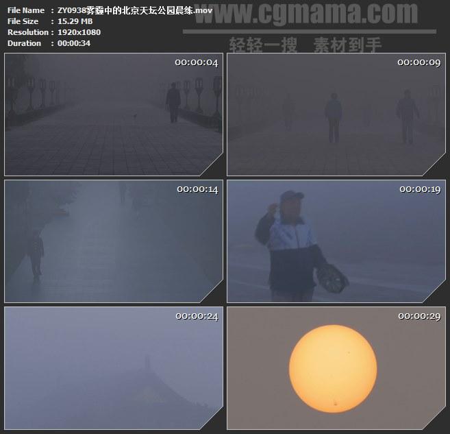 ZY0938雾霾中的北京天坛公园晨练高清实拍视频素材