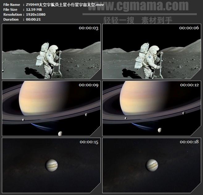 ZY0949太空宇航员土星小行星宇宙太空高清实拍视频素材