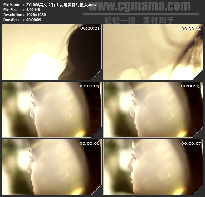 ZY1006美女面容头发唯美特写镜头高清实拍视频素材
