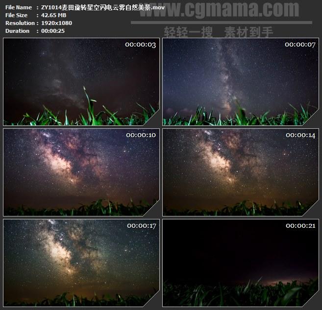 ZY1014麦田旋转星空闪电云雾自然美景高清实拍视频素材