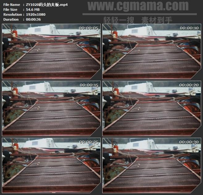 ZY1020码头的夹板高清实拍视频素材