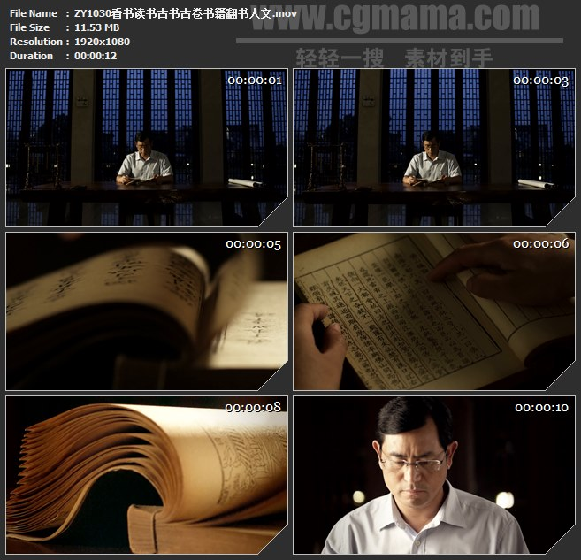 ZY1030看书读书古书古卷书籍翻书人文高清实拍视频素材