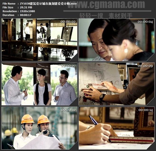 ZY1038建筑设计城市规划建设设计师高清实拍视频素材