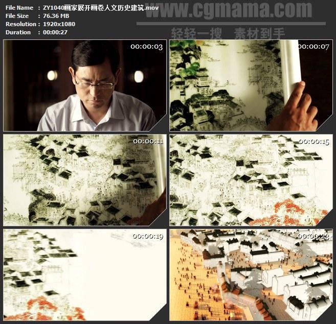 ZY1040画家展开画卷人文历史建筑高清实拍视频素材