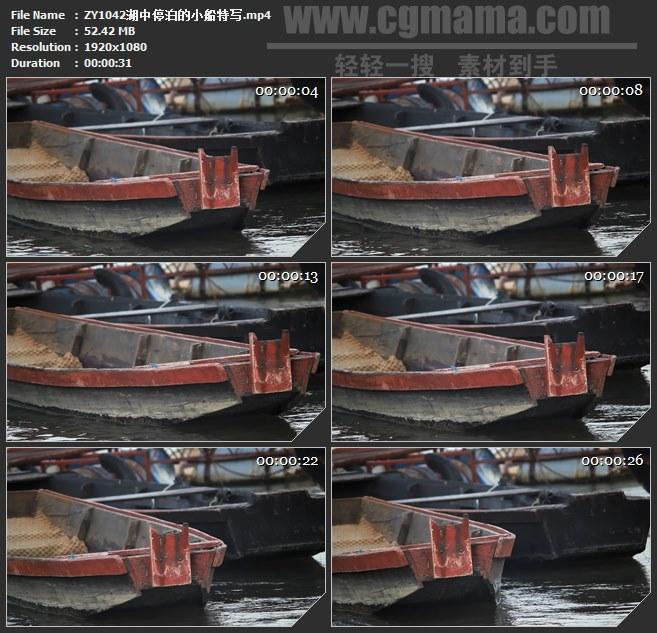 ZY1042湖中停泊的小船特写高清实拍视频素材