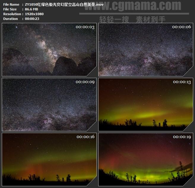 ZY1050红绿色极光变幻星空高山自然美景高清实拍视频素材