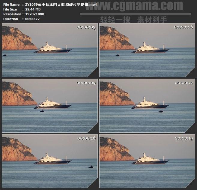 ZY1059海中停靠的大船和驶过的快艇高清实拍视频素材