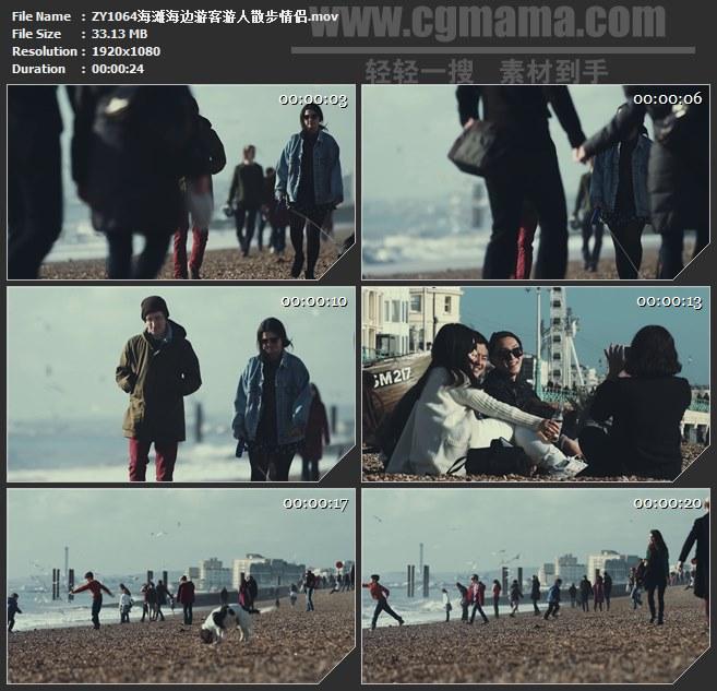 ZY1064海滩海边游客游人散步情侣高清实拍视频素材