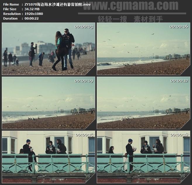 ZY1070海边海水沙滩游客拍照高清实拍视频素材