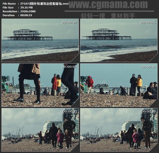 ZY1072国外海滩海边度假游玩高清实拍视频素材