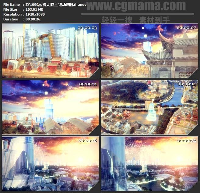 ZY1090高楼大厦三维动画佛山高清实拍视频素材