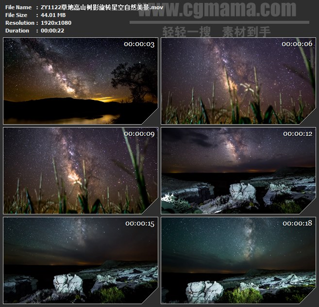 ZY1122草地高山树影旋转星空自然美景高清实拍视频素材