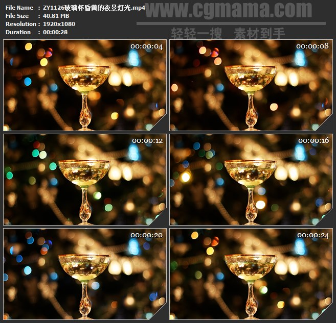 ZY1126玻璃杯昏黄的夜景灯光高清实拍视频素材