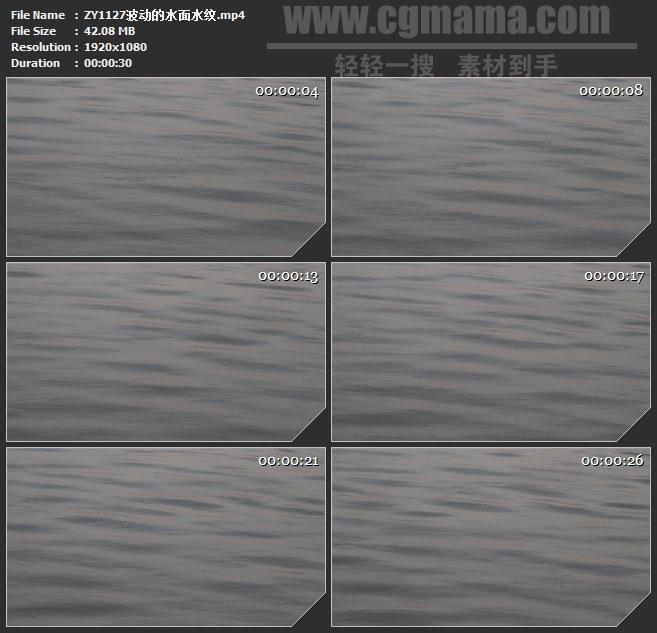 ZY1127波动的水面水纹高清实拍视频素材