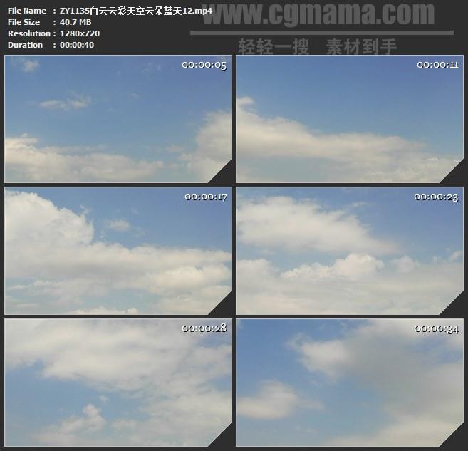 ZY1135白云云彩天空云朵蓝天高清实拍视频素材