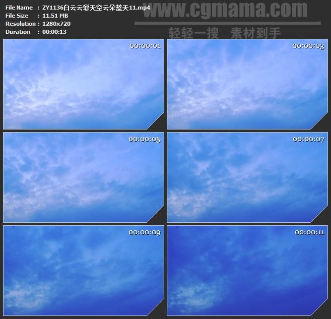 ZY1136白云云彩天空云朵蓝天高清实拍视频素材