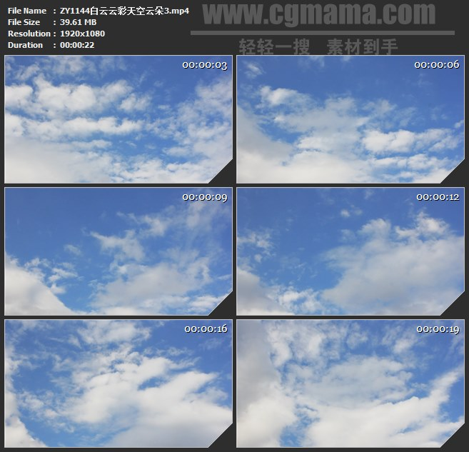 ZY1144白云云彩天空云朵高清实拍视频素材