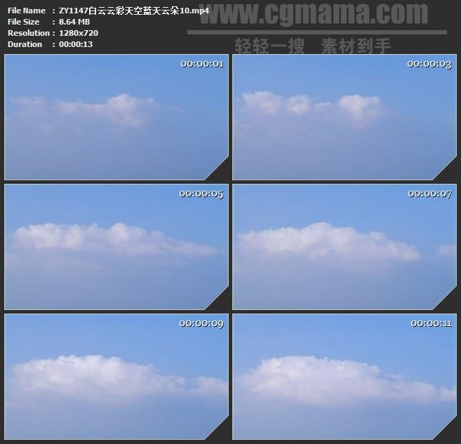 ZY1147白云云彩天空蓝天云朵高清实拍视频素材