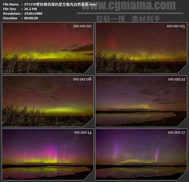ZY1150紫色黄色绿色星空极光自然美景高清实拍视频素材