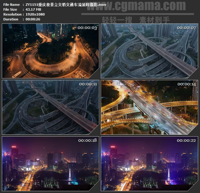 ZY1151重庆夜景立交桥交通车流延时摄影高清实拍视频素材