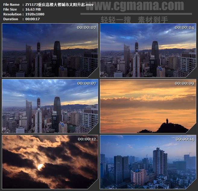 ZY1173重庆高楼大楼城市太阳升起高清实拍视频素材