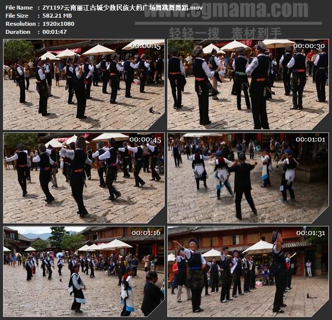 ZY1197云南丽江古城少数民族大妈广场舞跳舞舞蹈高清实拍视频素材