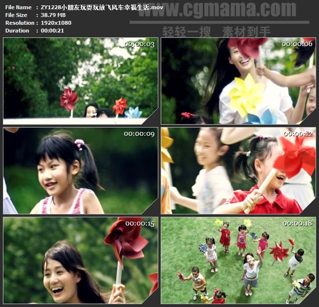 ZY1228小朋友玩耍玩放飞风车幸福生活高清实拍视频素材