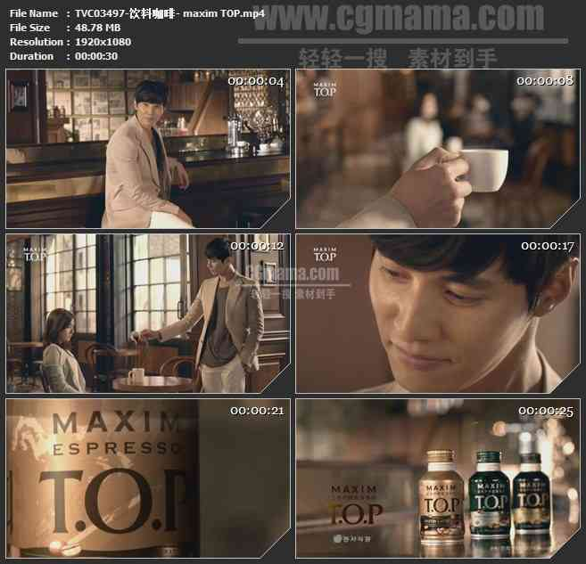 TVC03497-饮料咖啡- maxim TOP