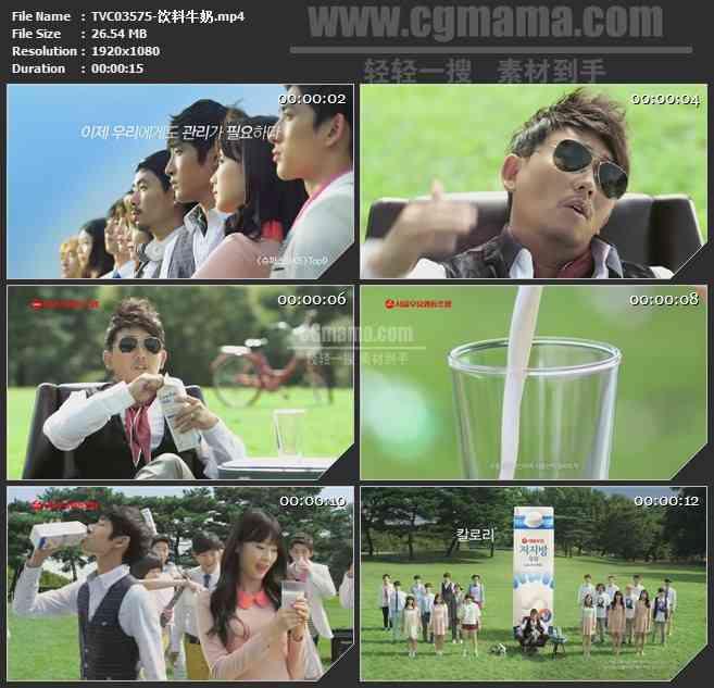 TVC03575-饮料牛奶