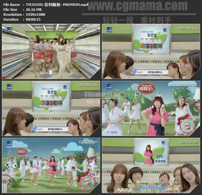 TVC03595-饮料酸奶- PREMIUM