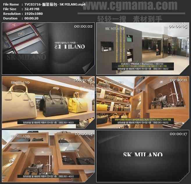 TVC03716-服装箱包- SK MILANO