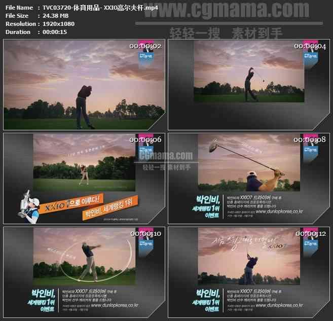 TVC03720-体育用品- XXIO高尔夫杆