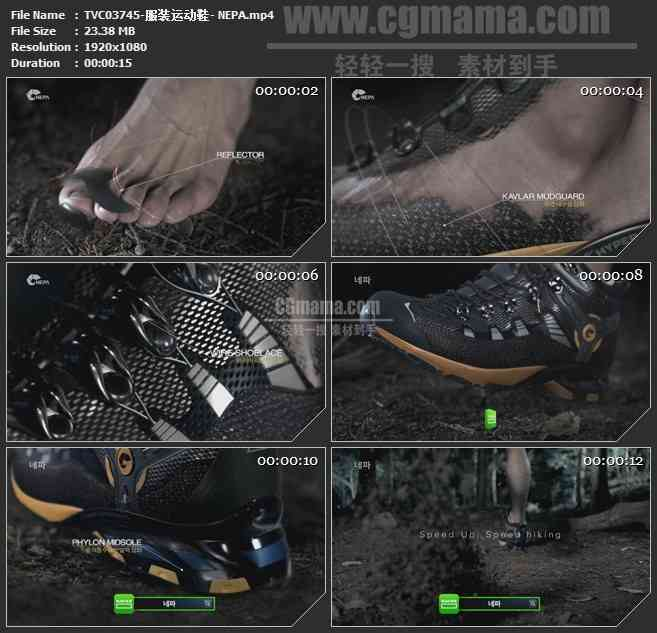 TVC03745-服装运动鞋- NEPA
