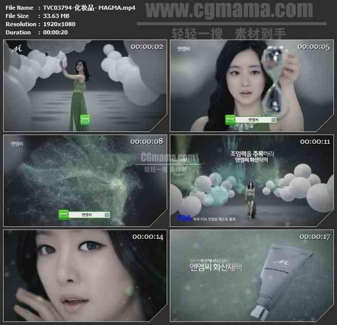 TVC03794-化妆品- MAGMA