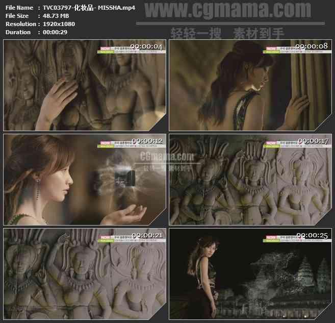 TVC03797-化妆品- MISSHA