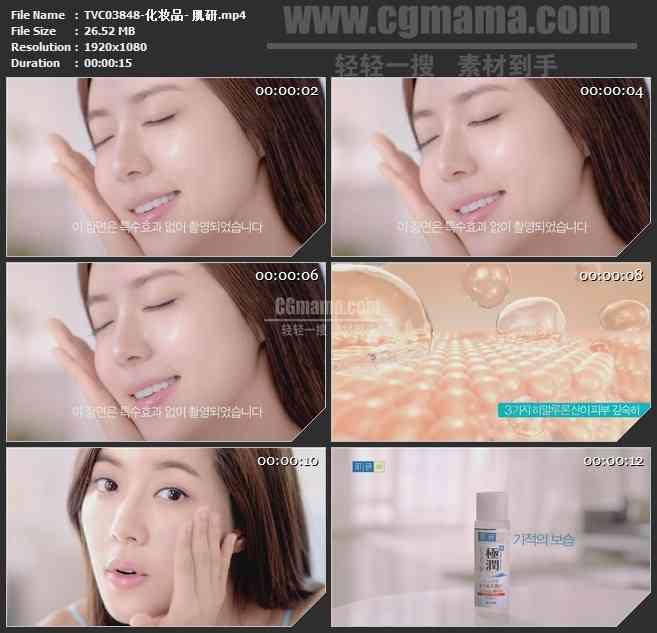 TVC03848-化妆品- 肌研