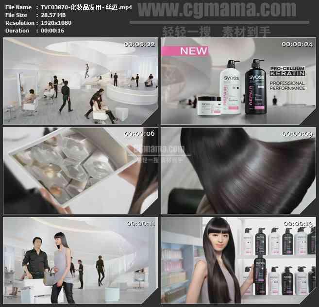 TVC03870-化妆品发用- 丝蕴