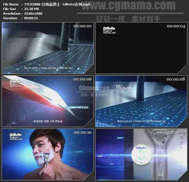 TVC03888-日用品男士- Gillette吉列
