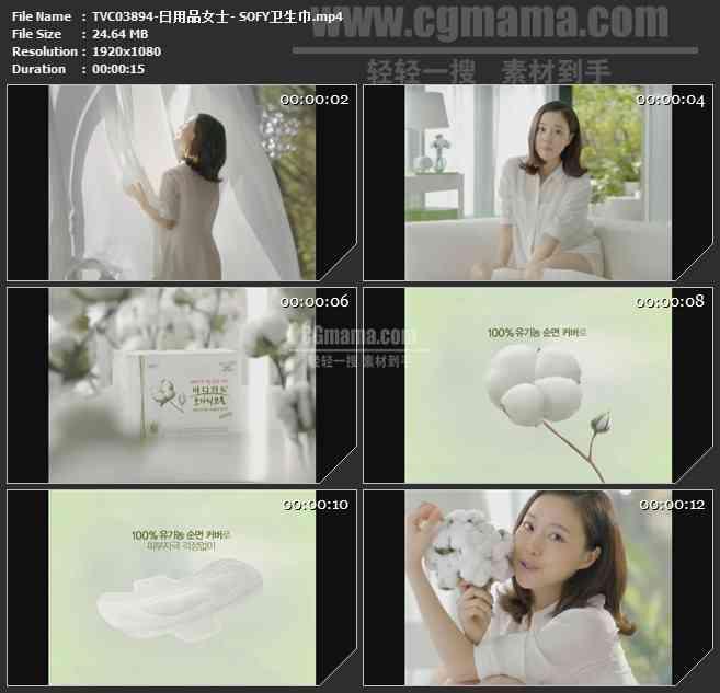 TVC03894-日用品女士- SOFY卫生巾