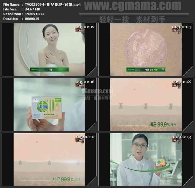 TVC03909-日用品肥皂- 滴露.