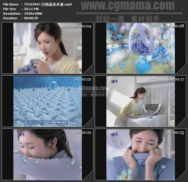 TVC03947-日用品洗衣液.