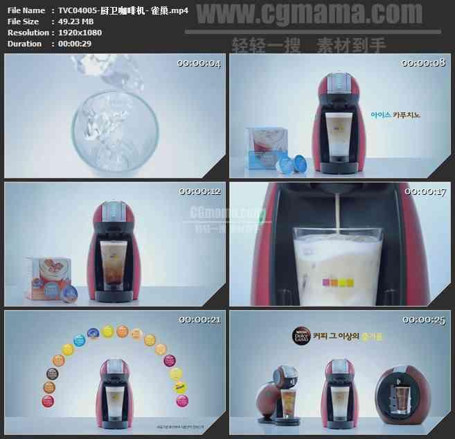 TVC04005-厨卫咖啡机- 雀巢