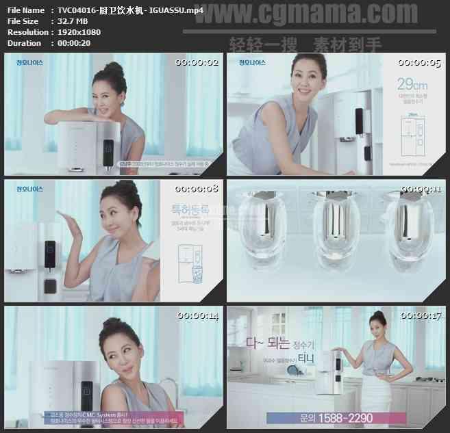 TVC04016-厨卫饮水机- IGUASSU