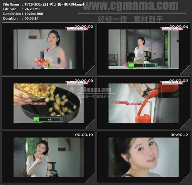 TVC04031-厨卫榨汁机- HUROM