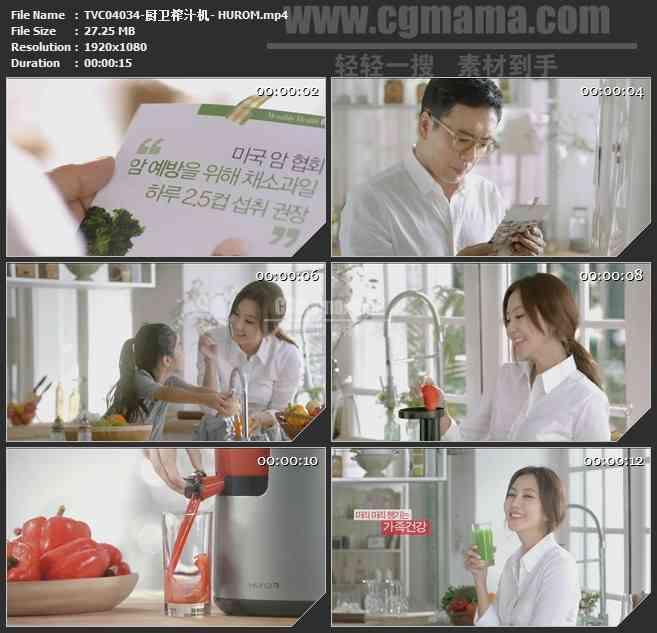 TVC04034-厨卫榨汁机- HUROM
