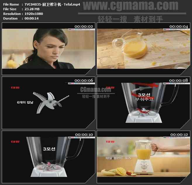 TVC04035-厨卫榨汁机- Tefa
