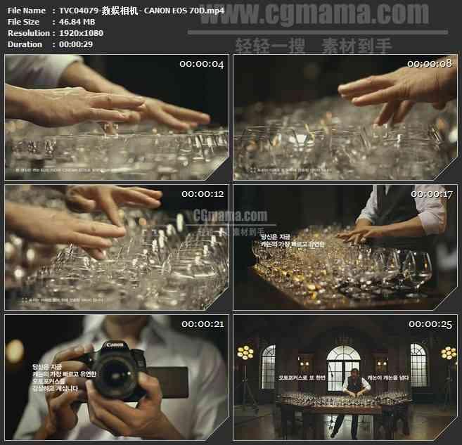 TVC04079-数娱相机- CANON EOS 70