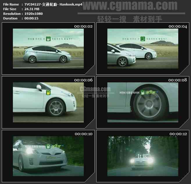 TVC04127-交通轮胎- Hankook