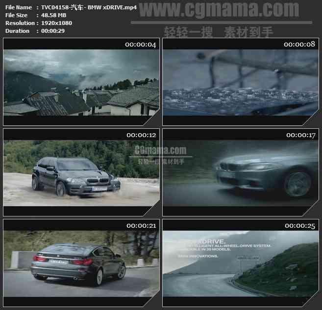 TVC04158-汽车- BMW xDRIV