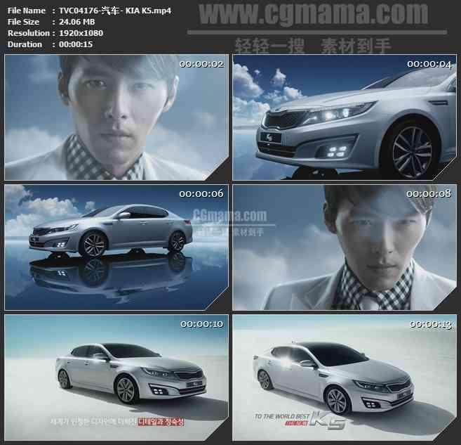 TVC04176-汽车- KIA K5